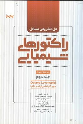 حل تشريحي مسائل راكتورهاي شيميايي جلد 2 (سيدين) پارسيا