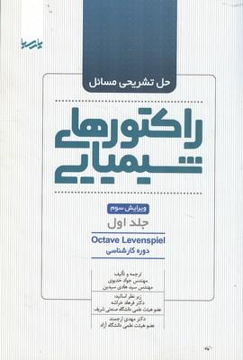 حل تشريحي مسائل راكتورهاي شيميايي جلد 1 (خديوي) پارسيا