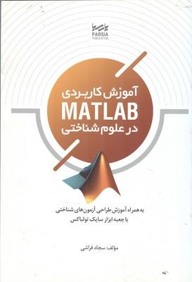 آموزش كاربردي matlab در علوم شناختي (فراشي) نوآور