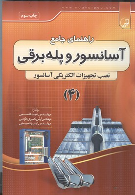 راهنماي جامع آسانسور و پله برقي جلد 4 (فصيحي) نوآور