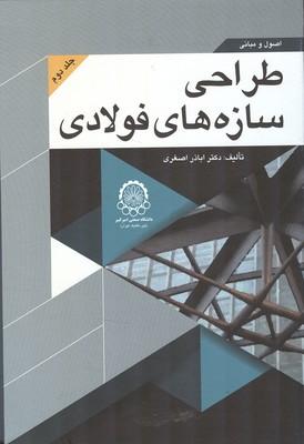 اصول و مباني طراحي سازه هاي فولادي جلد 2 (اصغري) اميركبير