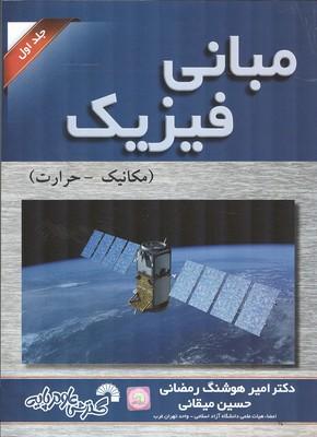 مباني فيزيك جلد 1 (مكانيك- حرارت) (رمضاني) گسترش علوم پايه