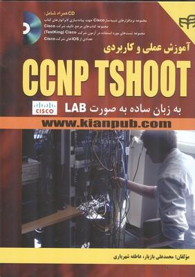 آموزش عملي و كاربردي ccnp tshoot به زبان ساده به صورت LAB (بازيار) كيان رايانه