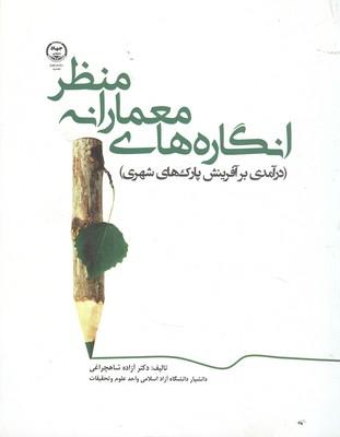 انگاره هاي معمارانه منظر (شاهچراغي) سازمان جهاد دانشگاهي تهران