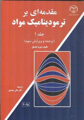 مقدمهاي بر ترموديناميك مواد جلد 1 گاسكل (سعيدي) جهاد اصفهان