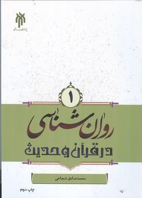 روان شناسي در قرآن و حديث (شجاعي) پژوهشگاه حوزه و دانشگاه