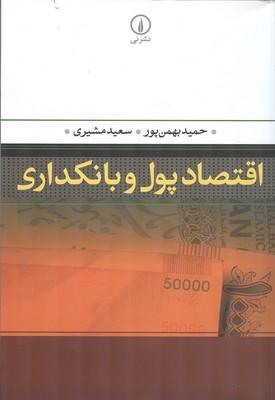 اقتصاد پول و بانكداري (بهمن پور) نشر ني