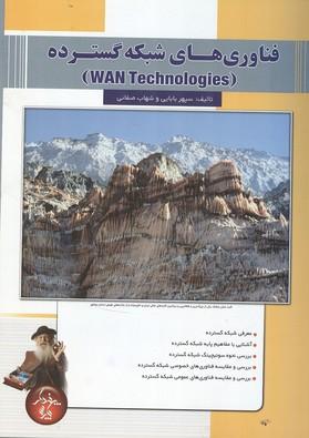 فناوري هاي شبكه گسترده WAN Technologies (بابايي) پندار پارس