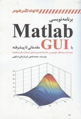 برنامه نويسي matlab با gui مقدماتي پيشرفته (فتحي) كانون نشر علوم