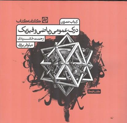 كتاب تمرين درك عمومي رياضي و فيزيك (مشيدي) كارنامه كتاب