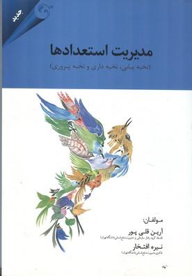 كتاب درس ترسيم فني (پازوكي) كارنامه كتاب