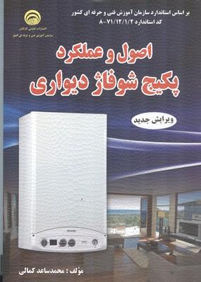 اصول و عملكرد پكيج شوفاژ ديواري (كمالي) كتابخانه فرهنگ