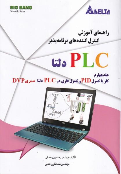 راهنماي آموزش كنترل كننده هاي برنامه پذير Plc دلتا جلد 4 (رحماني) قديس