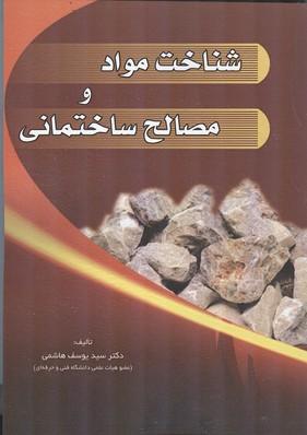 شناخت مواد و مصالح ساختماني (هاشمي) سيماي دانش