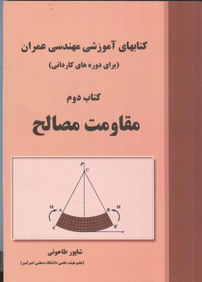 كتابهاي آموزشي مهندسي عمران كتاب دوم مقاومت مصالح (طاحوني) علم و ادب