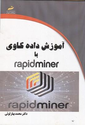 آموزش گام به گام داده كاوي با rapid miner (بهار لوئي) ديباگران