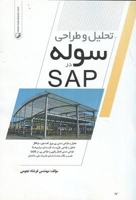تحليل و طراحي سوله در sap (نجومي) نوآور