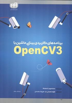 برنامه نويسي كاربردي بينايي ماشين با opencv 3 لاگنيه (شعباني نيا) كيان رايانه