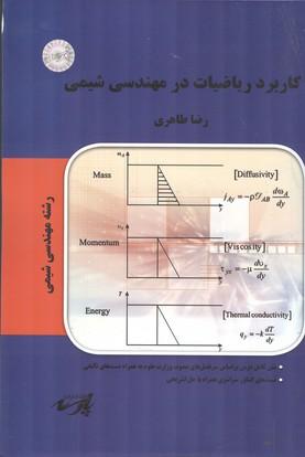 كاربرد رياضيات در مهندسي شيمي (طاهري) پارسه