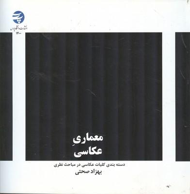 معماري عكاسي (صحتي) دانشگاه پارس