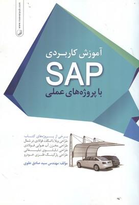 آموزش كاربردي SAP با پروژه هاي عملي (علوي) نوآور