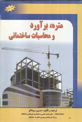 متره برآورد و محاسبات ساختماني (سوداگر) شهرآب