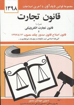 قانون تجارت 1398 (منصور) ديدار