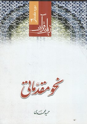 زبان قرآن دوره مقدماتي 4 نحو مقدماتي (محمدي) دارالعلم
