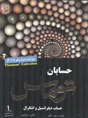 حسابان توماس حساب ديفرانسيل و انتگرال توماس جلد 1 قسمت 1 (دياني) نص