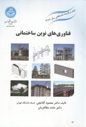 فناوري هاي نوين ساختماني (گلابچي) دانشگاه تهران