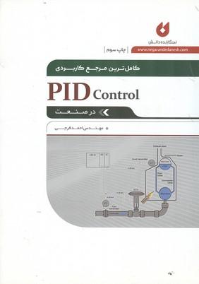 كاملترين مرجع كاربردي PID درصنعت (فرجي) نگارنده دانش