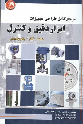مرجع كامل طراحي تجهيزات ابزار دقيق و كنترل (محسني هما گراني) اتحاد