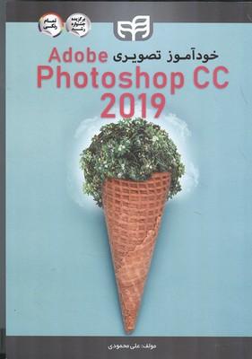 خود آموز تصويري 2019 adobe photoshop cc (محمودي) كيان رايانه