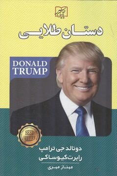 دستان طلايي ترامپ (مهري) الماس پارسيان