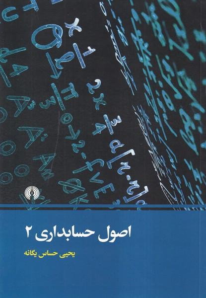 اصول حسابداري 2 (يگانه) علمي و فرهنگي