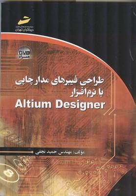 طراحي فيبرهاي مدار چاپي با نرم افزار Altium Designer (نجفي) ديباگران