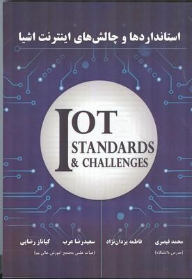 استاندارد و چالش هاي اينترنت اشيا (قيصري) علوم رايانه