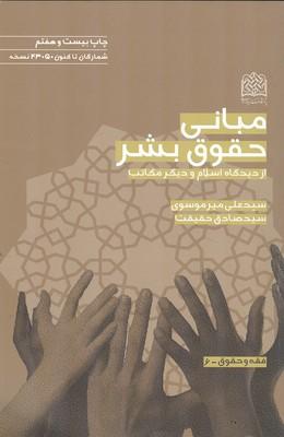 مباني حقوق بشر (مير موسوي) پژوهشگاه فرهنگ و انديشه اسلامي