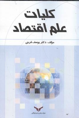 كليات علم اقتصاد (فرجي) شركت چاپ و نشر بازرگاني