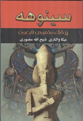 سينوهه 2 جلدي والتاري (منصوري) نگارستان