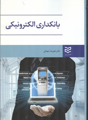 بانكداري الكترونيكي (جهاني) اديبان روز