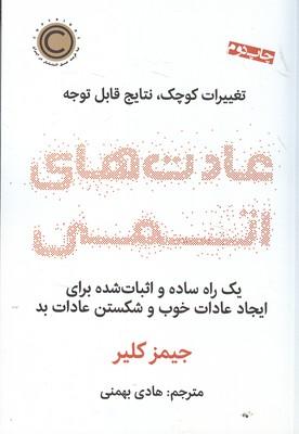 عادت هاي اتمي كلير (بهمني) نوين توسعه
