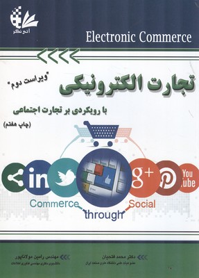 تجارت الكترونيكي با رويكردي بر تجارت اجتماعي (فتحيان) آتي نگر