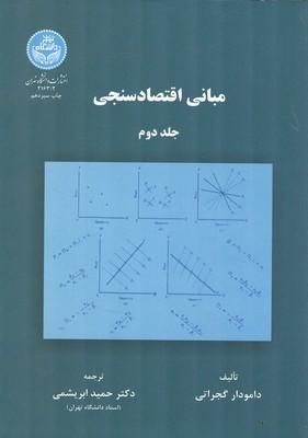 مباني اقتصاد سنجي گجراتي جلد 2 (ابريشمي) دانشگاه تهران