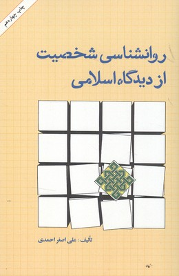 روانشناسي شخصيت از ديدگاه اسلامي (احمدي) اميركبير