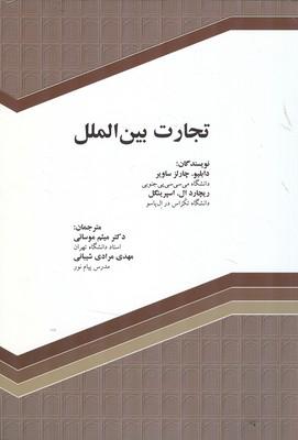 تجارت بين الملل ساوير (موسائي) نور علم