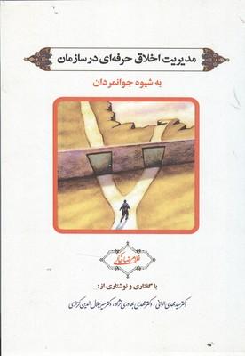 مديريت اخلاق حرفه اي در سازمان به شيوه جوانمردان (خاكي) فوژان
