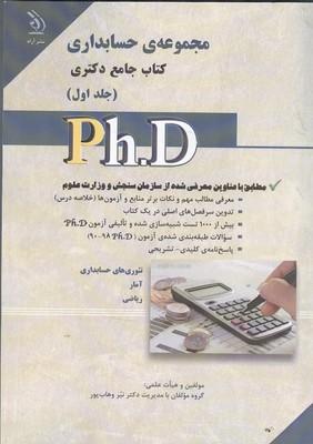 مجموعه ي حسابداري كتاب جامع دكتري جلد 1 (وهاب پور) آراه
