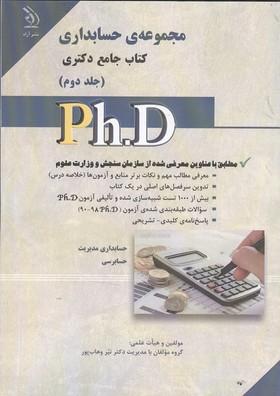 مجموعه ي حسابداري كتاب جامع دكتري جلد 2 (وهاب پور) آراه