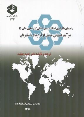 نشريه 223 راهنماي بكارگيري استاندارد بين المللي گزارشگري مالي 15(سازمان حسابرسي)